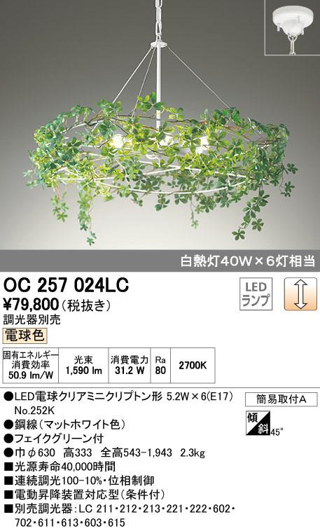 OC257024LC オーデリック フェイクグリーン 調光可能型 ワイヤー吊シャンデリア [LED電球色]
