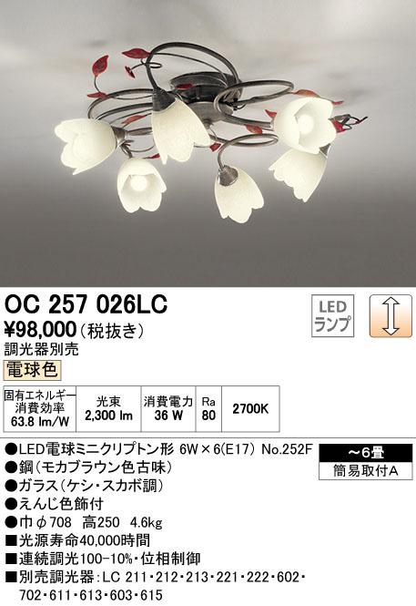 OC257026LC オーデリック 調光可能型 直付シャンデリア [LED電球色][~6畳]
