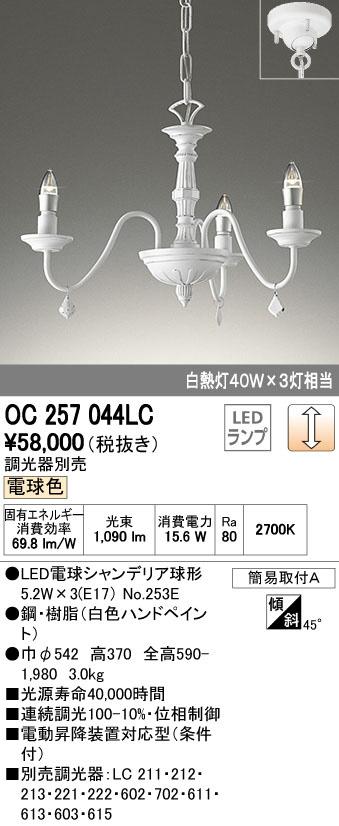 OC257044LC オーデリック 白色ハンドペイント 調光可能型 チェーン吊シャンデリア  [LED電球色]