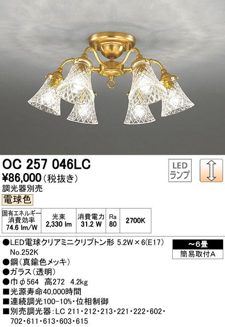 OC257046LC オーデリック 真鍮色メッキ 調光可能型 直付シャンデリア [LED電球色][~6畳]
