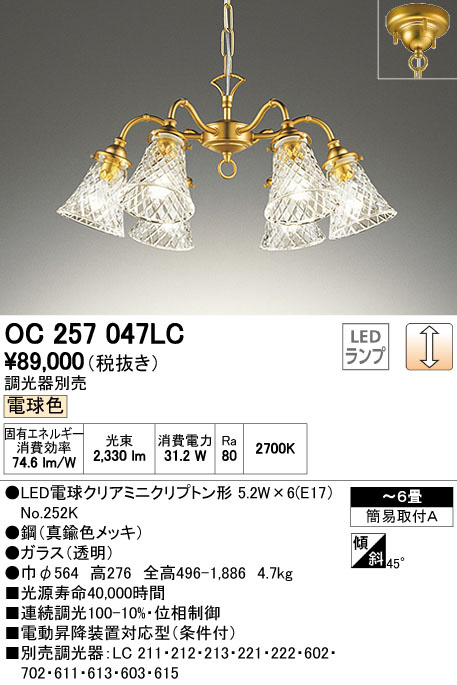 OC257047LC オーデリック 真鍮色メッキ 調光可能型 チェーン吊シャンデリア  [LED電球色][~6畳]