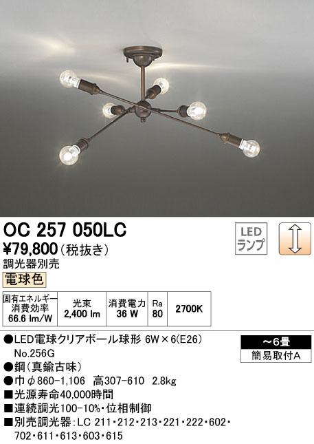 OC257050LC オーデリック 真鍮古味 調光可能型 パイプ吊シャンデリア  [LED電球色]