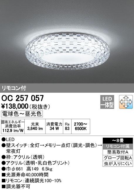 OC257057 オーデリック LC-FREE 調光・調色 シャンデリア [LED][~8畳]