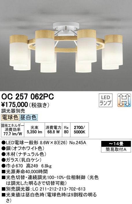 OC257062PC オーデリック ナチュラル 光色切替調光可能型 直付シャンデリア [LED電球色・昼白色][~14畳]
