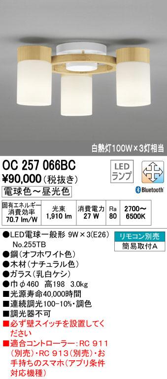 OC257066BC オーデリック CONNECTED LIGHTING 調光・調色可能型 直付シャンデリア [LED][Bluetooth]