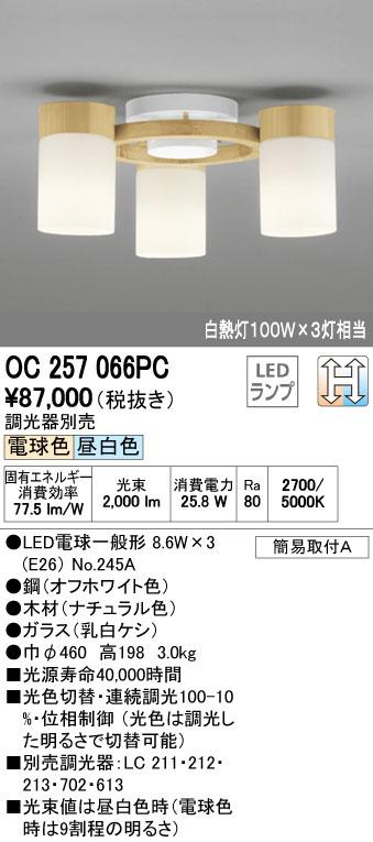 OC257066PC オーデリック ナチュラル 光色切替調光可能型 直付シャンデリア [LED電球色・昼白色]
