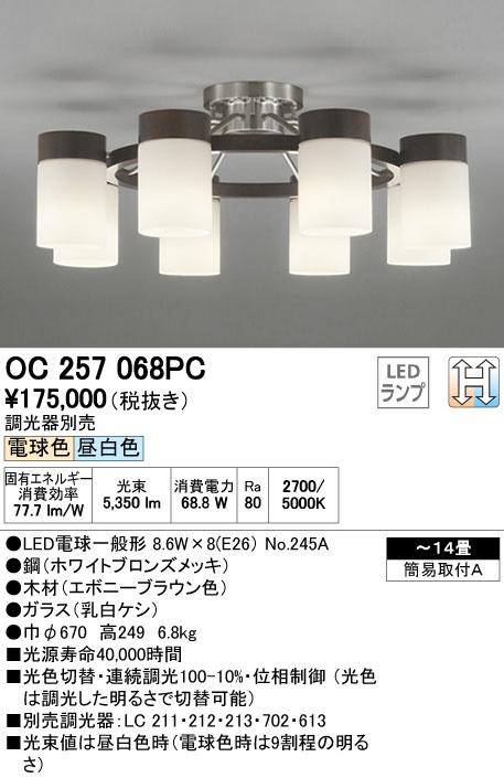 OC257068PC オーデリック エボニーブラウン 光色切替調光可能型 直付シャンデリア [LED電球色・昼白色][~14畳]