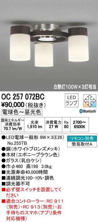 OC257072BC オーデリック CONNECTED LIGHTING 調光・調色可能型 直付シャンデリア [LED][Bluetooth]