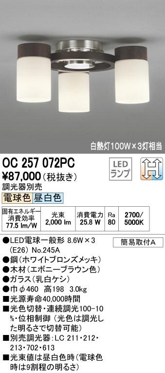 OC257072PC オーデリック エボニーブラウン 光色切替調光可能型 直付シャンデリア [LED電球色・昼白色]