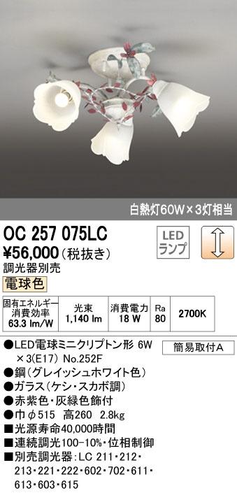 OC257075LC オーデリック 調光可能型 直付シャンデリア [LED電球色]