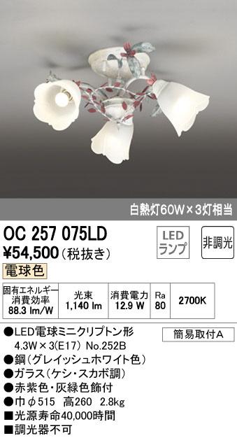 OC257075LD オーデリック 非調光 直付シャンデリア [LED電球色]