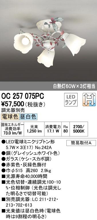 OC257075PC オーデリック 光色切替調光可能型 直付シャンデリア [LED電球色・昼白色]