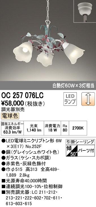 OC257076LC オーデリック 調光可能型 チェーン吊シャンデリア [LED電球色]