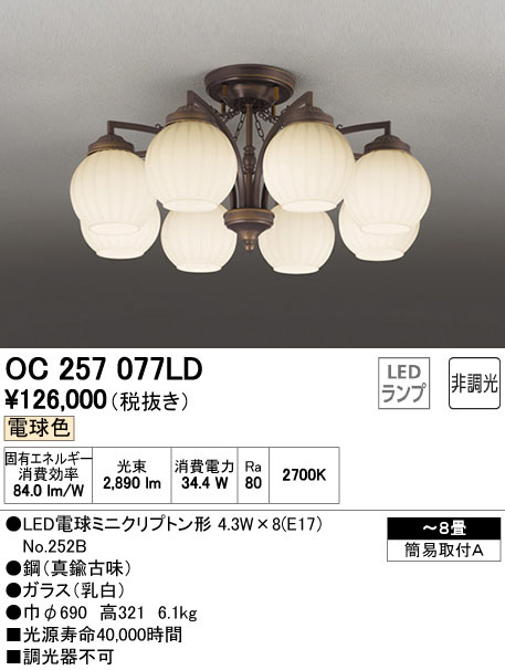 OC257077LD オーデリック 非調光 直付シャンデリア [LED電球色][~8畳]