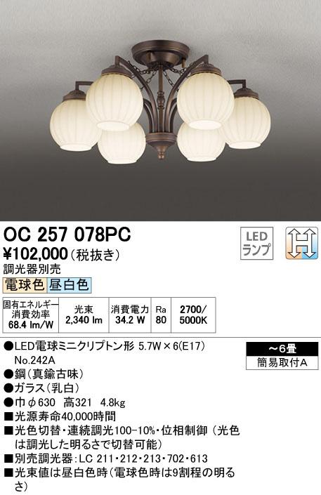 OC257078PC オーデリック 光色切替調光可能型 直付シャンデリア [LED電球色・昼白色][~6畳]