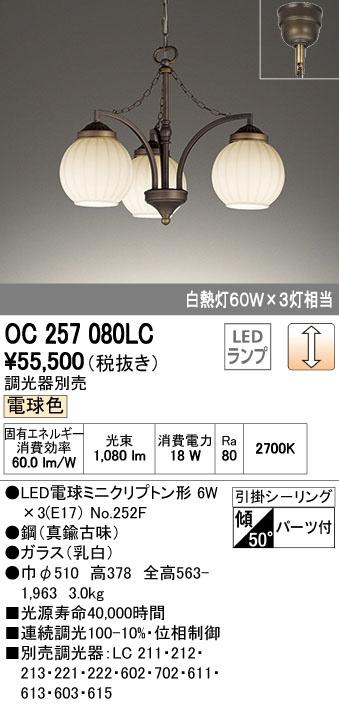 OC257080LC オーデリック 調光可能型 チェーン吊シャンデリア [LED電球色]
