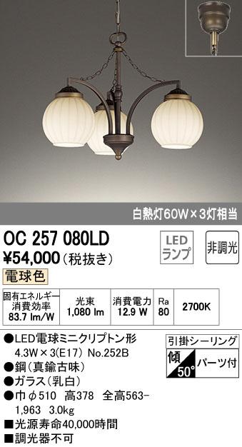 OC257080LD オーデリック 非調光 チェーン吊シャンデリア [LED電球色]