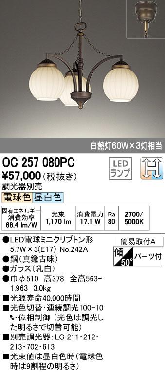 OC257080PC オーデリック 光色切替調光可能型 チェーン吊シャンデリア [LED電球色・昼白色]