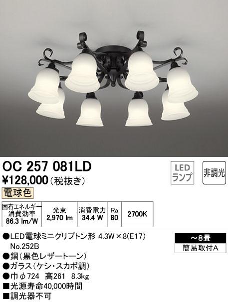 OC257081LD オーデリック 非調光 直付シャンデリア [LED電球色][~8畳]