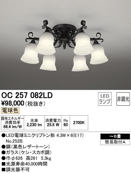 OC257082LD オーデリック 非調光 直付シャンデリア [LED電球色][~6畳]