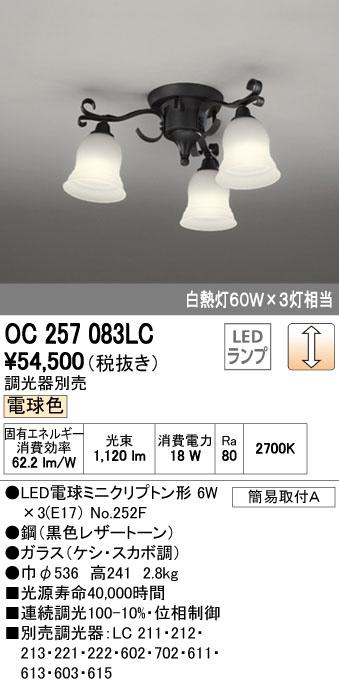 OC257083LC オーデリック 調光可能型 直付シャンデリア [LED電球色]