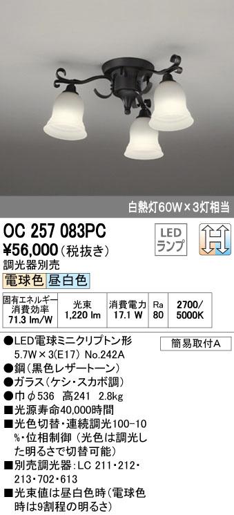 OC257083PC オーデリック 光色切替調光可能型 直付シャンデリア [LED電球色・昼白色]