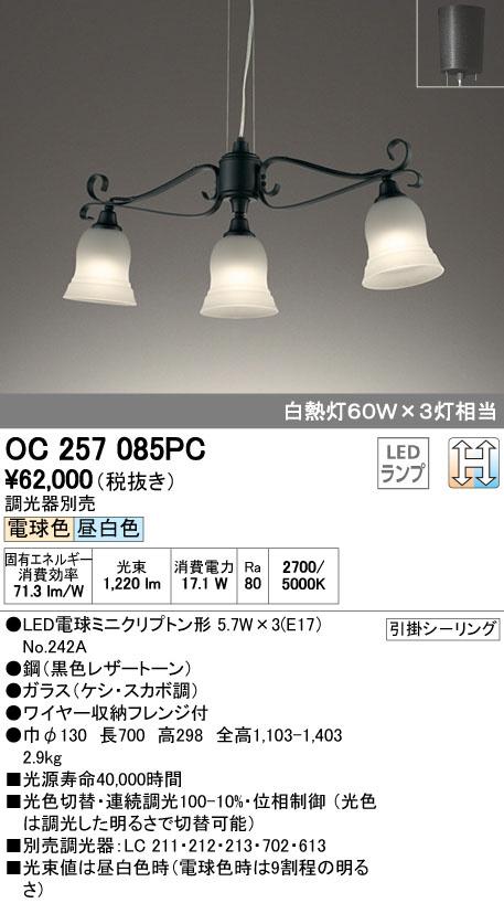 OC257085PC オーデリック 光色切替調光可能型 ワイヤー吊シャンデリア [LED電球色・昼白色]
