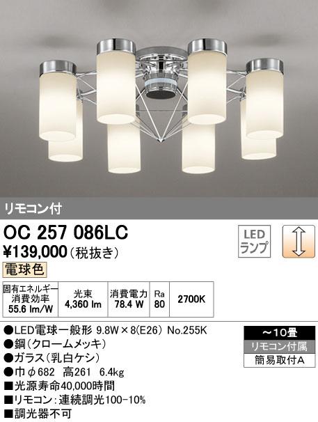 OC257086LC オーデリック 調光タイプ 直付シャンデリア [LED電球色][~8畳]