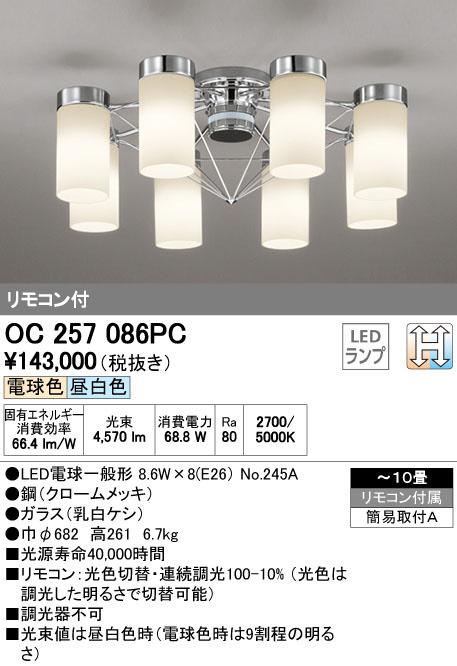 OC257086PC オーデリック 光色切替調光タイプ 直付シャンデリア [LED電球色・昼白色][~10畳]