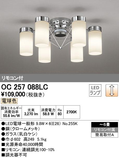 OC257088LC オーデリック 調光タイプ 直付シャンデリア [LED電球色][~4.5畳]