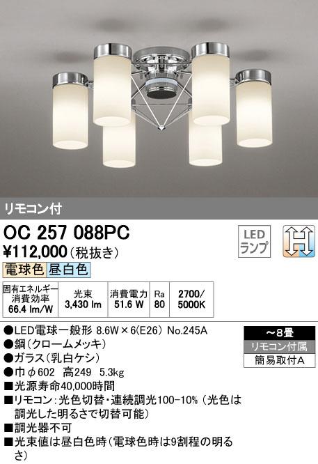 OC257088PC オーデリック 光色切替調光タイプ 直付シャンデリア [LED電球色・昼白色][~8畳]