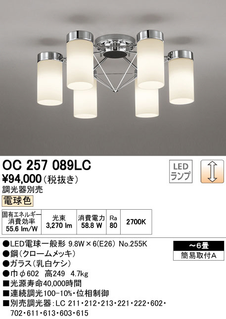 2019特集 OC257089LC オーデリック 調光可能型 調光可能型 オーデリック 直付シャンデリア [LED電球色][~4.5畳], きもの好み 和遊館:358b6ba8 --- business.personalco5.dominiotemporario.com