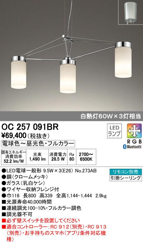 OC257091BR オーデリック CONNECTED LIGHTING フルカラー調光・調色 ワイヤー吊シャンデリア [LED][Bluetooth]
