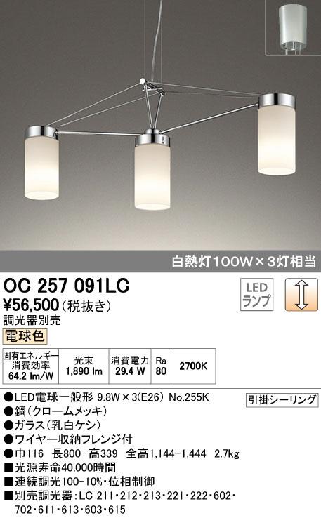 OC257091LC オーデリック 調光可能型 ワイヤー吊シャンデリア [LED電球色]