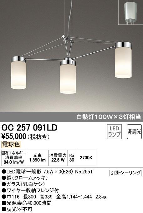 OC257091LD オーデリック 非調光 ワイヤー吊シャンデリア [LED電球色]
