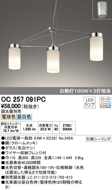 OC257091PC オーデリック 光色切替調光可能型 ワイヤー吊シャンデリア [LED電球色・昼白色]