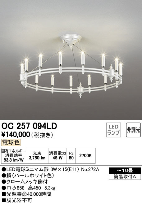 OC257094LD オーデリック 非調光 ワイヤー吊シャンデリア [LED電球色]