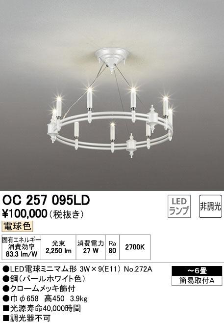OC257095LD オーデリック 非調光 ワイヤー吊シャンデリア [LED電球色]