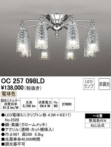 OC257098LD オーデリック 非調光 直付シャンデリア [LED電球色][~8畳]