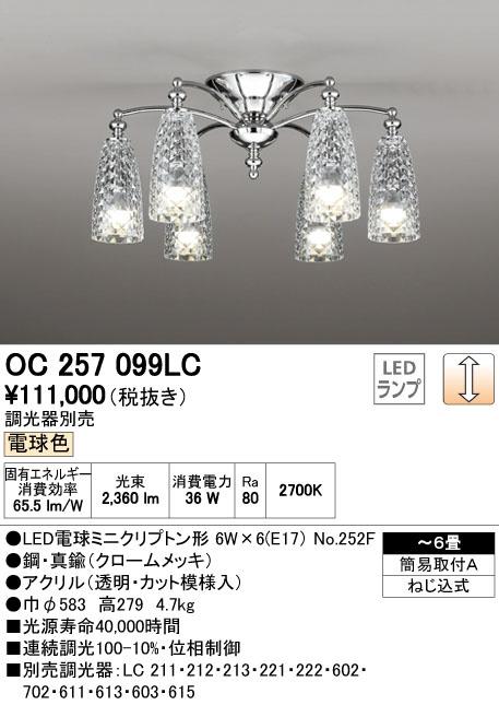 OC257099LC オーデリック 調光可能型 直付シャンデリア [LED電球色][~6畳]