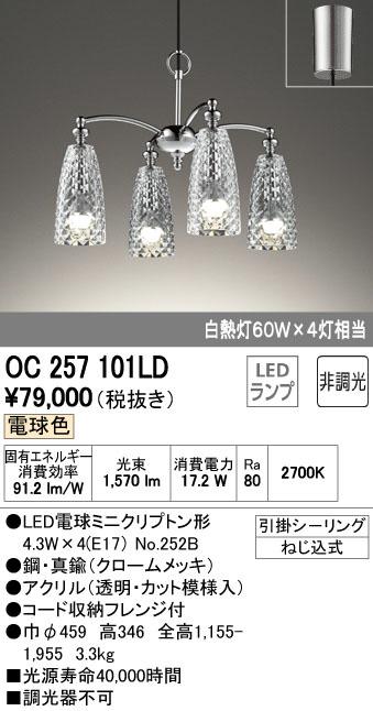 OC257101LD オーデリック 非調光 コード吊シャンデリア [LED電球色]