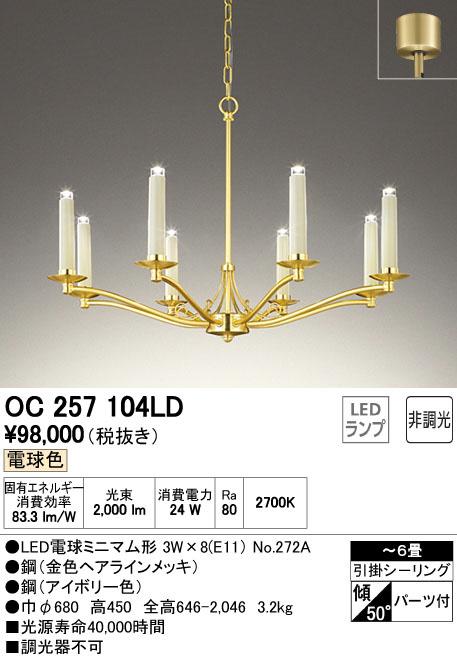 OC257104LD オーデリック 非調光 チェーン吊シャンデリア [LED電球色]