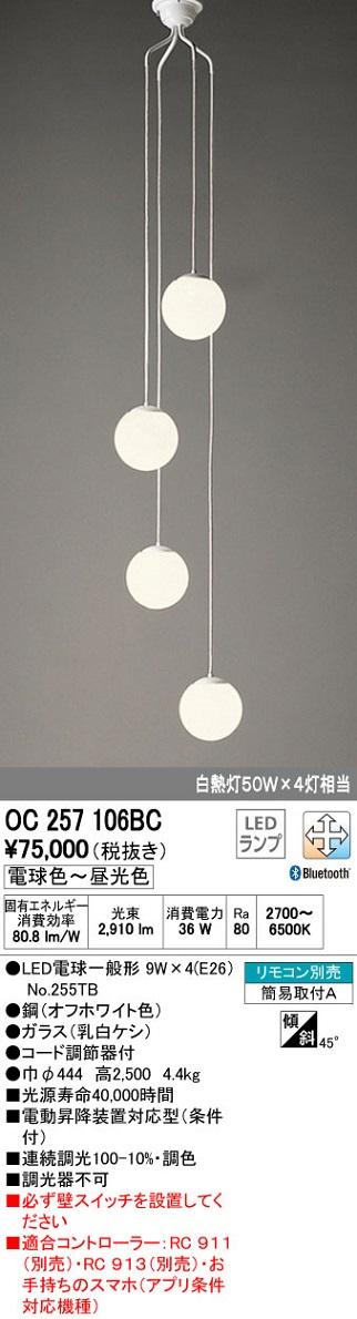 OC257106BC オーデリック CONNECTED LIGHTING 調光・調色可能型 コード吊シャンデリア [LED][Bluetooth]