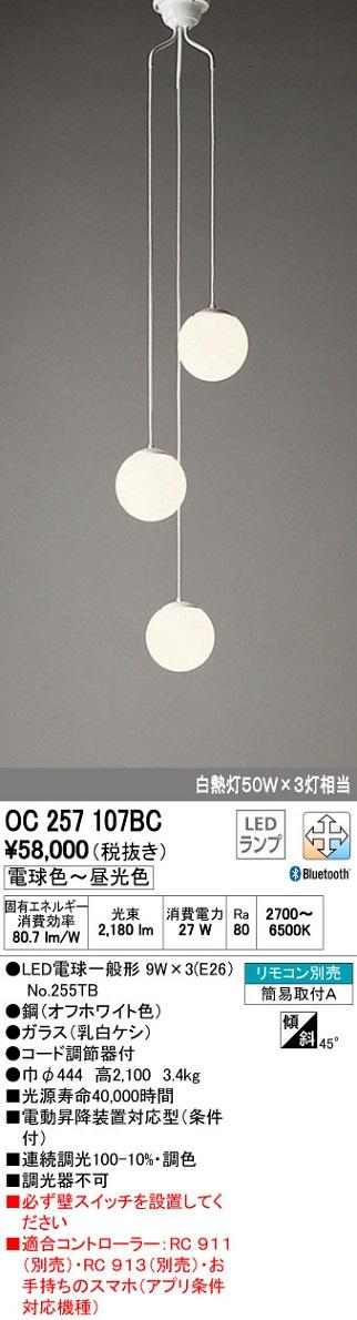 OC257107BC オーデリック CONNECTED LIGHTING 調光・調色可能型 コード吊シャンデリア [LED][Bluetooth]