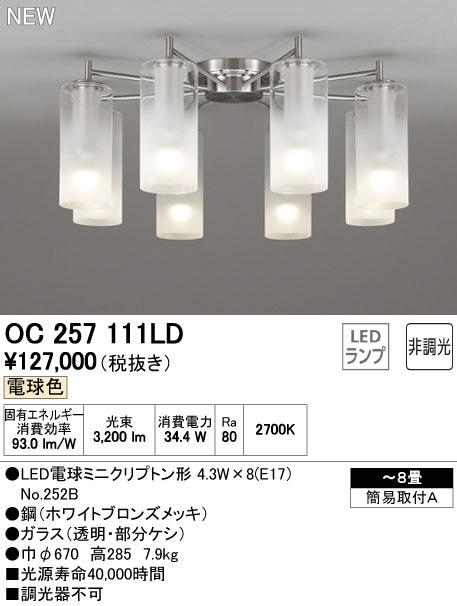 OC257111LD オーデリック アクア ミスト 非調光 直付シャンデリア [LED電球色][~8畳]