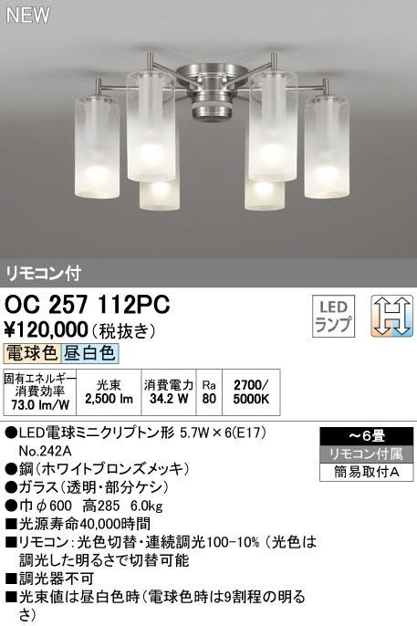 OC257112PC オーデリック アクア ミスト 光色切替調光型 直付シャンデリア [LED電球色・昼白色][~6畳]