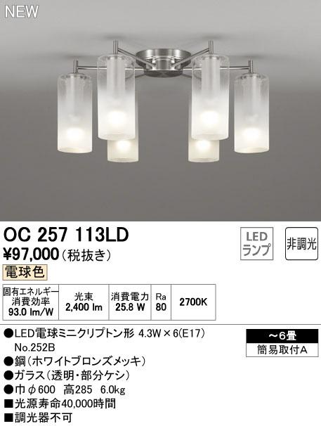 OC257113LD オーデリック アクア ミスト 非調光 直付シャンデリア [LED電球色][~6畳]