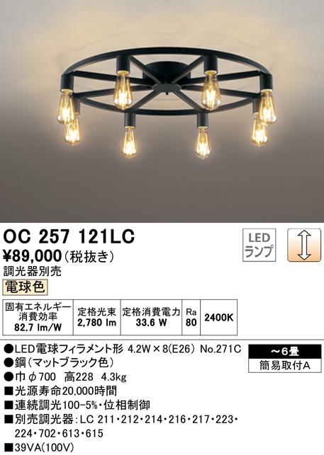 OC257121LC オーデリック アイアンリング 調光可能型 直付シャンデリア [LED電球色][~6畳]