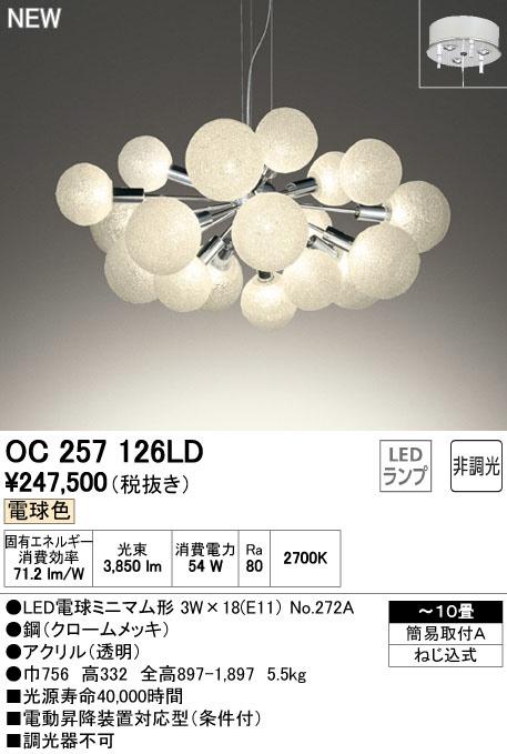OC257126LD オーデリック スノーボール 非調光 ワイヤー吊シャンデリア [LED電球色][~10畳]