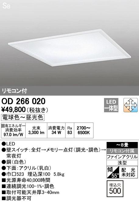 OD266020 オーデリック 調光・調色タイプ 埋込型シーリングライト [LED][~8畳]